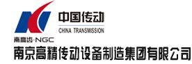 南京高精传动设备制造集团有限公司