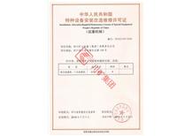 特种设备安装改造维修许可证之安装改造