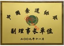 必威网站网址协会副理事长
