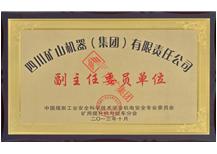中国煤炭工业安全科技学会